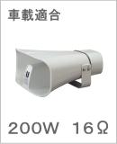 UNI-PEX コンビネーションスピーカー H-542/200