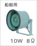UNI-PEX コンビネーションスピーカー MA-15