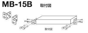 TOA ラックマウント 取付金具 [MB-15B]