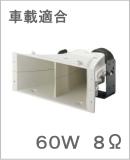 TOA ホーンスピーカー 60W SC-61