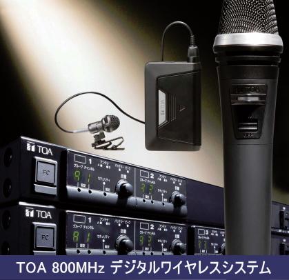 多チャンネル使用でも信頼性の高いTOA800MHz帯ワイヤレスシステム
