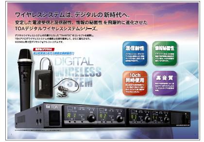 TOA デジタルワイヤレスシステム カタログ
