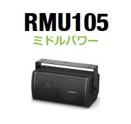 ミドルパワーRMU105