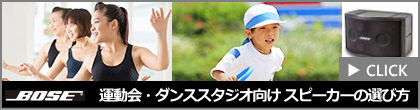 BOSE運動会ダンススタジオ向けスピーカー