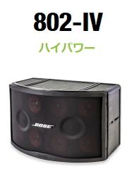 ハイパワー802IV