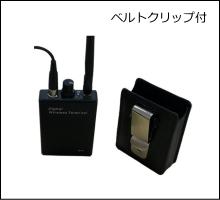 携帯型送信機 RG2401SV