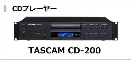 TASCAM CDプレーヤー CD-200