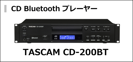 TASCAM Bluetooth対応 CDプレーヤー CD-200BT