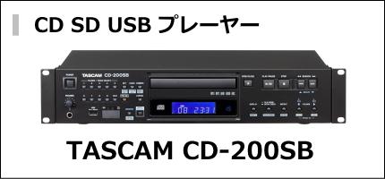 TASCAM SD USB 対応 CDプレーヤー CD-200SB