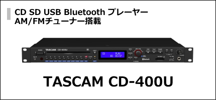 TASCAM CD SD USB Bluetooth 対応CDプレーヤー CD-400U