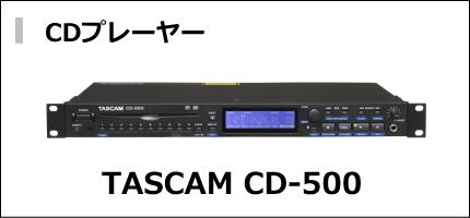 TASCAM CDプレーヤー CD-500