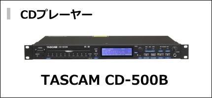 TASCAM XLRバランス出力装備 CDプレーヤー CD-500B