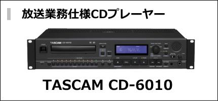 TASCAM 業務放送仕様CDプレーヤー CD-6010