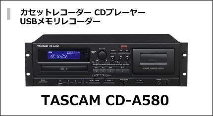 TASCAM カセットれこーあー搭載 CDプレーヤー CD-A580