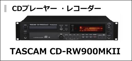 TASCAM CDレコーダー CDプレーヤー CD-RW900MKII