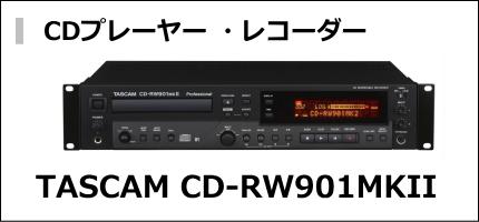 TASCAM CDレコーダー プレーヤー CD-RW901MKII
