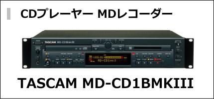 TASCAM CDプレーヤー MDレコーダー バランス対応 MD-CD1BMKIII