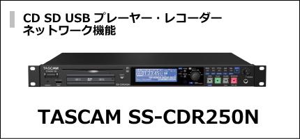 TASCAM ソリッドステート CDステレオオーディオレコーダー SS-CDR250N