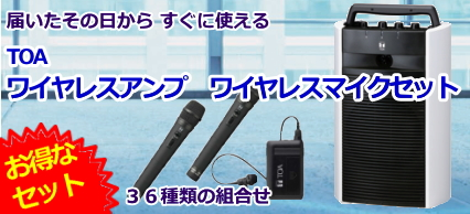 TOA 800MHz ワイヤレスアンプ ワイヤレスマイクセット