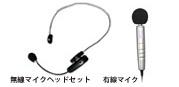 ワイヤレスマイクとコード付マイクを2本同時に利用可能