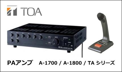 TOA(ティーオーエー) 放送設備 PAアンプ