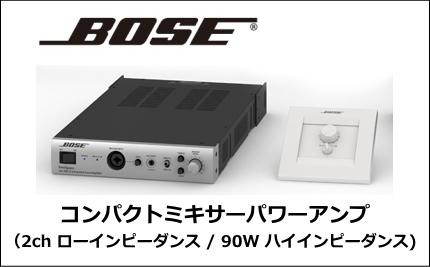 BOSE(ボーズ) コンパクトミキサーパワーアンプ