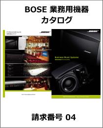 BOSE 業務用機器カタログ