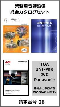 業務用音響機器総合カタログ