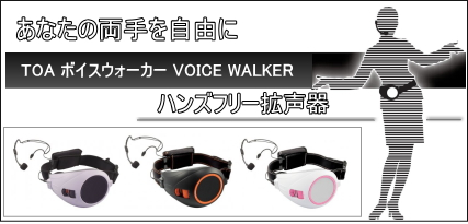 TOA ボイスウォーカー VOICE WALKER ハンズフリー拡声器 ER-1000シリーズ