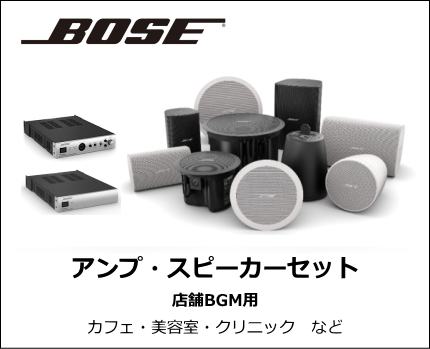 BOSE BGM用アンプスピーカーセット