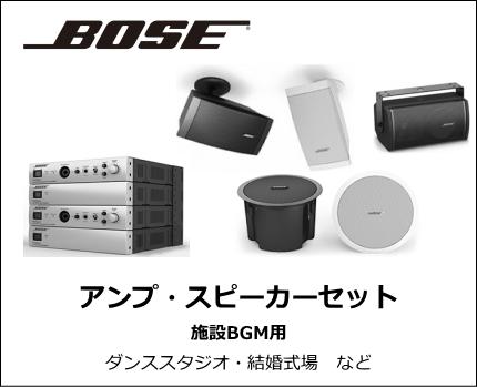 BOSE ダンススタジオBGMセット