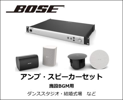 BOSE 中規模 設備向け アンプ・スピーカー セット
