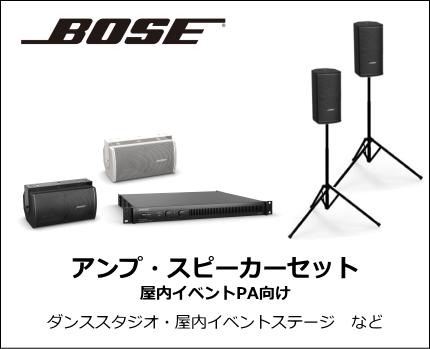 BOSE イベントPA用 ダンススタジオ屋内向けアンプ・スピーカーセット
