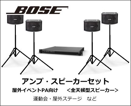 BOSE イベントPA用 運動会屋外向けアンプ・スピーカーセット