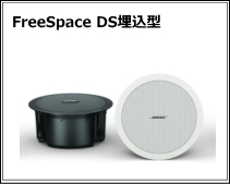 BOSE FreeSpace DS 埋込型