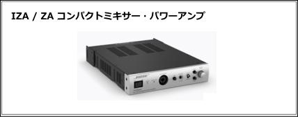 BOSE IZA / ZA コンパクトミキサー パワーアンプ