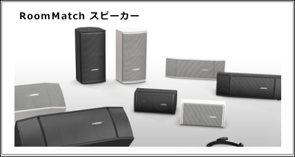 BOSE ROOM MATCH スピーカー