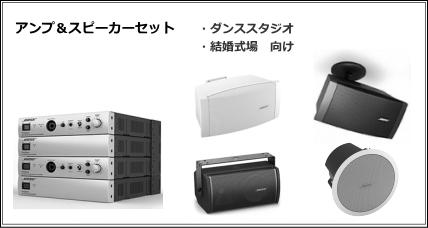 BOSE 商業施設向けアンプスピーカーセット