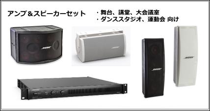BOSE 大規模イベント向け アンプ・SRスピーカーセット