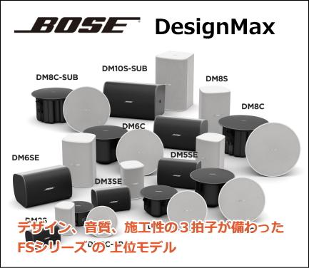 BOSE DesignMaxシリーズスピーカー