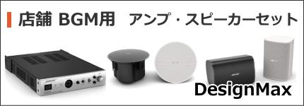 BOSE 店舗用アンプ・スピーカーセット DesignMax
