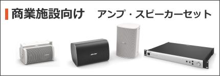 BOSE 商業施設向けアンプ・スピーカーセット