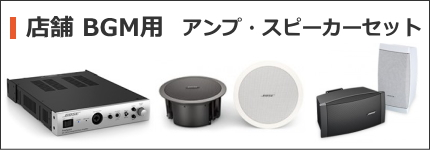 BOSE 店舗用アンプ・スピーカーセット