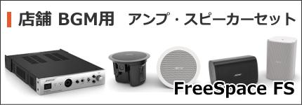 BOSE 店舗用アンプ・スピーカーセット FreeSpace FS