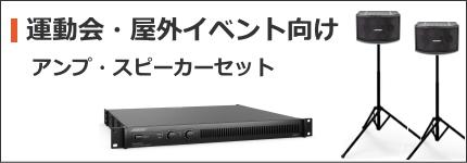 BOSE 運動会用アンプ・スピーカーセット