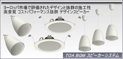 TOA BGM スピーカーシステム