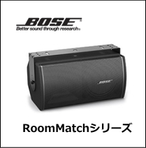 BOSE RoomMatchシリーズ