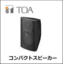 TOA Fシリーズ