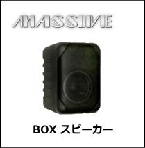 MASSIVE BOX スピーカー