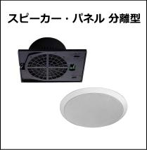 天井埋込スピーカー セパレート型